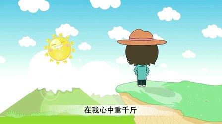经典儿歌类377-我的中国心