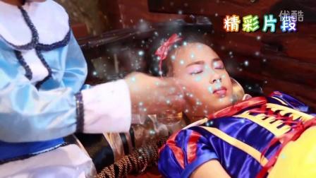 《白雪公主 》 童话剧精彩片段