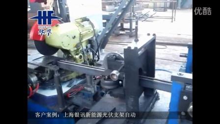 太阳能光伏支架设备 光伏支架设备  光伏设备 光伏支架设备切断 光伏支架  潍坊华孚