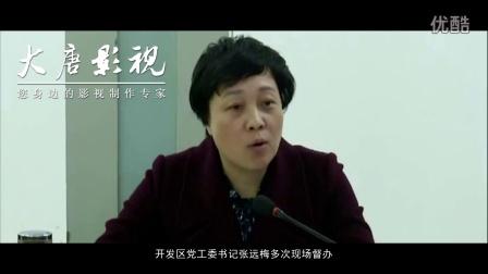 荆州开发区创建森林城市汇报片