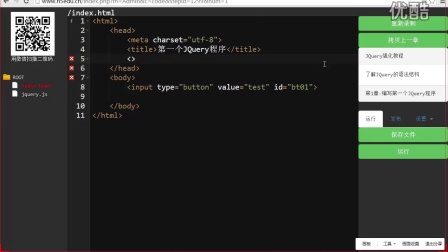 H5edu-HTML5开发教程-JQuery 编写第一个JQuery程序-001