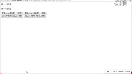 H5edu-HTML5开发视频教程-JQuery JQuery对象和DOM对象-003