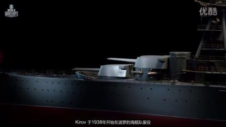 [搬运]战舰世界1:42 巡洋艦Kirov号 简体中文