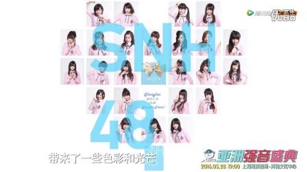 2016.05.23 5.28腾讯独家直播《亚洲强音盛典》预告片粉丝版 SNH48 李宇春 T-ara sistar FTISLAND……