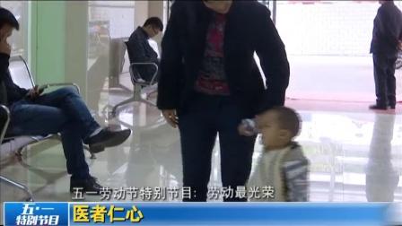妙手仁心王光明接受畅行贵州节目采访第二段