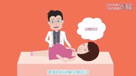 【半米孕妇学校】你真的了解无痛分娩吗?