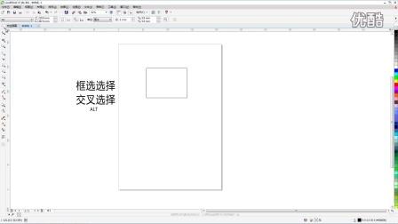 CDRX7修整图形(合并修剪相交简化移除前后对象创造边界)CoreldrawX7入门教程