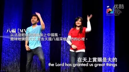 2011 讚美之泉敬拜讚美專輯 (16) - 相信有愛就有奇蹟 宣傳短片