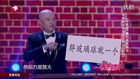 【笑傲江湖】精剪第1期《百家笑谈》孙老师传授如何快速成为(欧巴)_超清