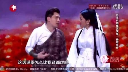 """小白鸽爆笑演绎""""小龙女"""" 花式解说""""犊子""""-笑傲帮0506_标清"""