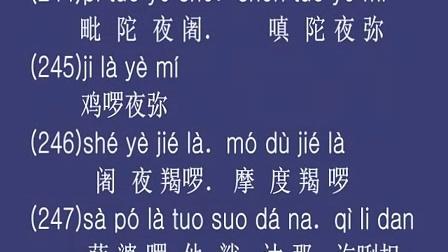 寺院版楞严神咒万佛城唱诵版 拼音注音
