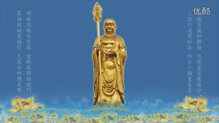 寺院版南無地藏王菩薩聖號 法鼓山 高清
