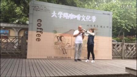 爱剪辑-青岛神州双截棍·大学路咖啡文化季艺术演出,精彩不断魅力无限!