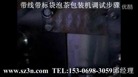 内外袋袋泡茶包装机安装调试培训 tea bag packaging machine installation and training