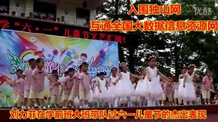 刘力菲在独山县上司小学六一儿童节上学前班的杰出表现
