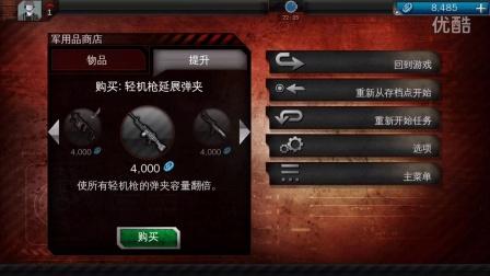 手游乐2现代战争3流程8