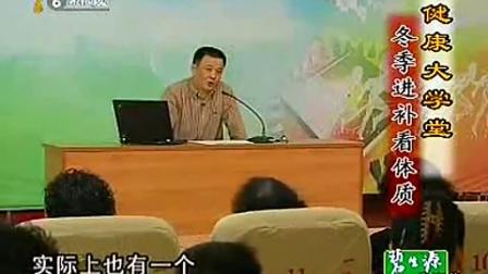 中医科普教育【孔令谦】中医养生保健讲座【健康大学堂】_6