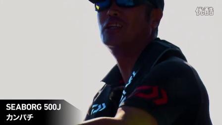 SEABORG 500J - SEABORG 200J  リールの進化ではない。船釣りそのものの進化だ!