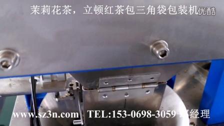 茉莉花茶三角袋泡茶包装机,立顿红茶三角茶包自动包装机,尼龙三角包玄米茶包装机