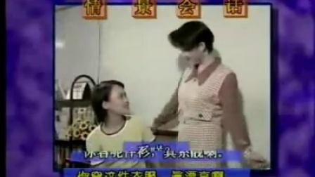 粤语会话三月通 第6课_标清