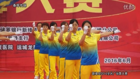 21、新绛县2016年全民广场舞梦之队:快乐舞步健身操