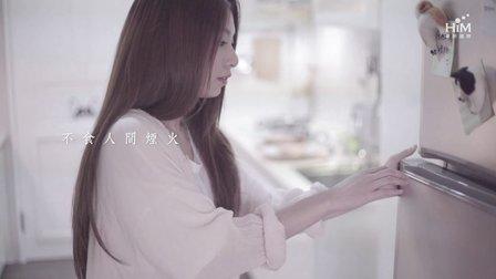 田馥甄的日常-不食人间烟火 怎能打开胃口