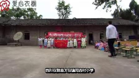 爱心衣橱五周年——来自四川的祝福