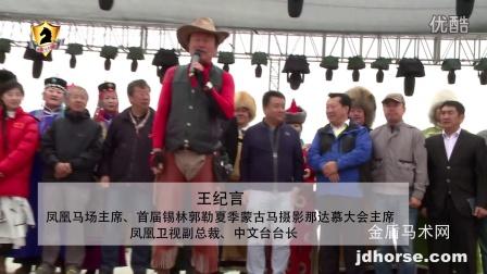 首届锡林郭勒夏季蒙古马摄影那达慕