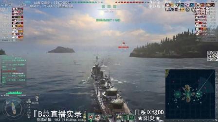 『战舰世界B总直播实录』追求极限的8km,珍惜你的每一轮鱼雷,日系9级DD阳炎