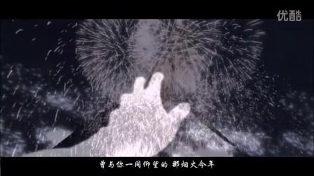 【Towiko/哈露】来自新世界—花火