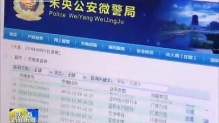 """陕西公安:互联网+警务 警民联系""""键对键"""""""