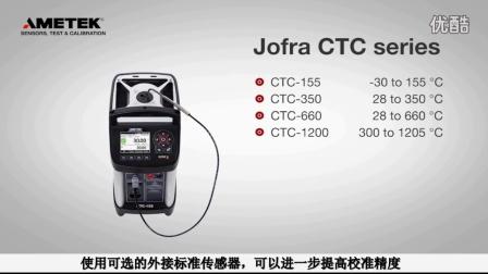 Ametek 新CTC系列干体炉