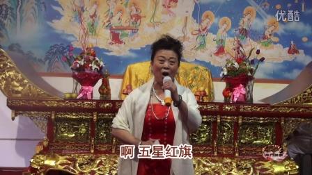 佛门映像:徐廷美女士演唱《五星红旗》—德阳罗江金莲寺端午庆佳节