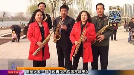 梦莎携手邯郸-金手指萨克斯俱乐部录制邯郸电视直播