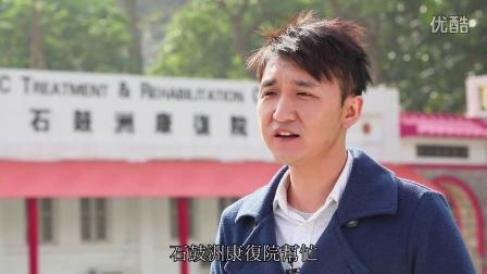 慧妍雅集 x 香港中文大學《解·毒》禁毒教育計劃電視特輯 第一節