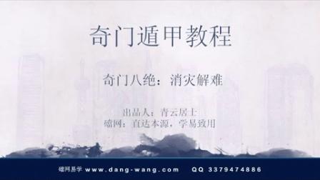 奇门遁甲八门飞甲奇门运筹中的消灾解难法门 (3)