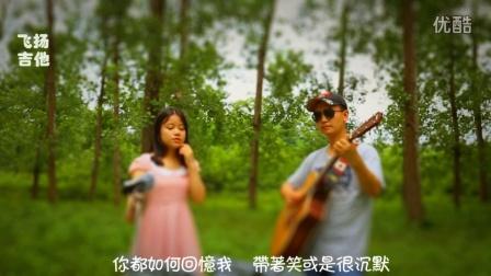 《后来》吉他弹唱 梁蕾+南部飞扬吉他