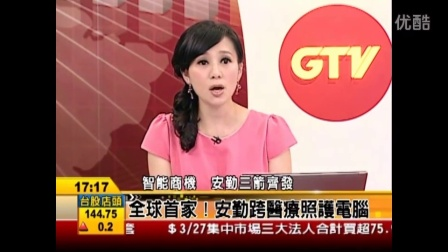 Avalue (安勤科技) on GTV news 點石成金 20140327