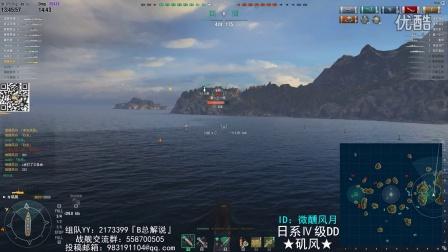 『战舰世界B总解说』第20期:5杀海怪,练船练出了护幼的感觉,日系4级DD矶风