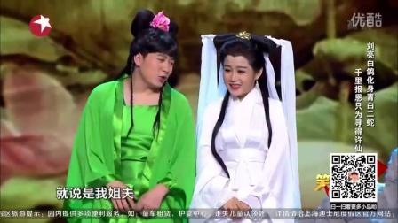 刘亮 白鸽《白蛇报恩》白素贞 笑傲帮