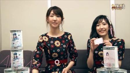 AKB48 柏木由紀・渡辺麻友 スペシャルコメント!/神の手【公式】