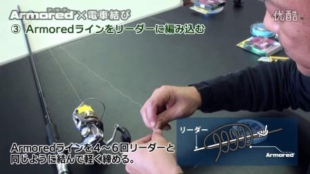 最強ノットマニュアル PEラインとリーダーの結び方 電車結び編-Armored-(606)