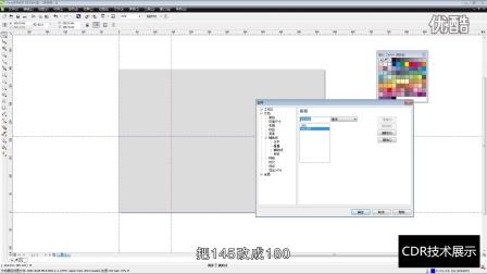 CorelDRAWX7大师进阶 信封信纸设计 矢量绘图软件 广告设计 VI设计 商业海报