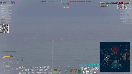 『战舰世界B总解说』第22期:4KM高速鱼雷,骑脸骑出一片天地,苏系5级DD愤怒
