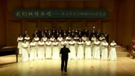 夜夜的晚夕里梦见-北京长安合唱团