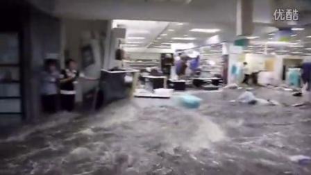 地下室洪水泛滥