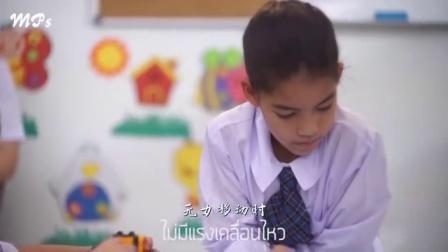 [MPs][年少轻狂][OST][我知道我不是独自一人][泰语中字]