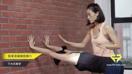 FitTime轻柔瑜伽 6-下犬式教学