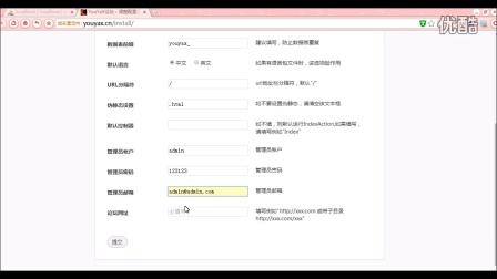 超清系列youyax教程1——程序的安装介绍