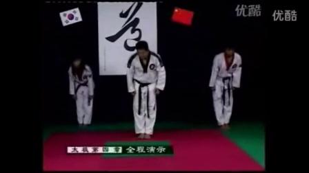 萧恭跆拳道基础(九)